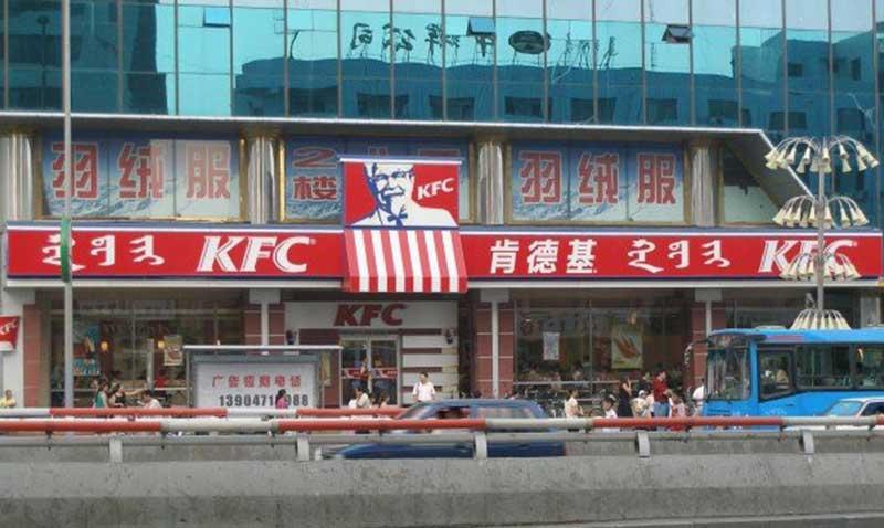 Le développement d'une grande marque américaine de restauration rapide en Chine