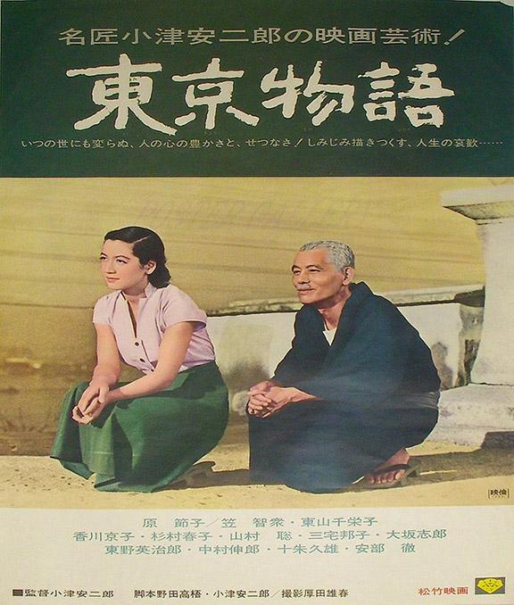 """""""Le Voyage à Tokyo"""", Yasujirô Ozu"""